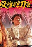 西部电影集团,《双旗镇刀客》
