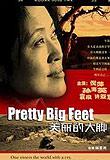 西部电影集团,《美丽的大脚》