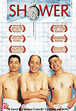 西部电影集团,《洗澡》