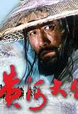 西部电影集团,《黄河大侠》