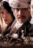 西部电影集团,《天地英雄》