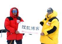 搜狐博客登顶玉珠峰