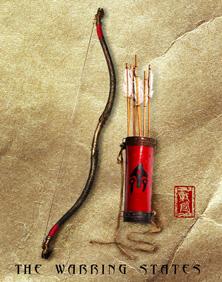 《战国》兵器谱之弓箭